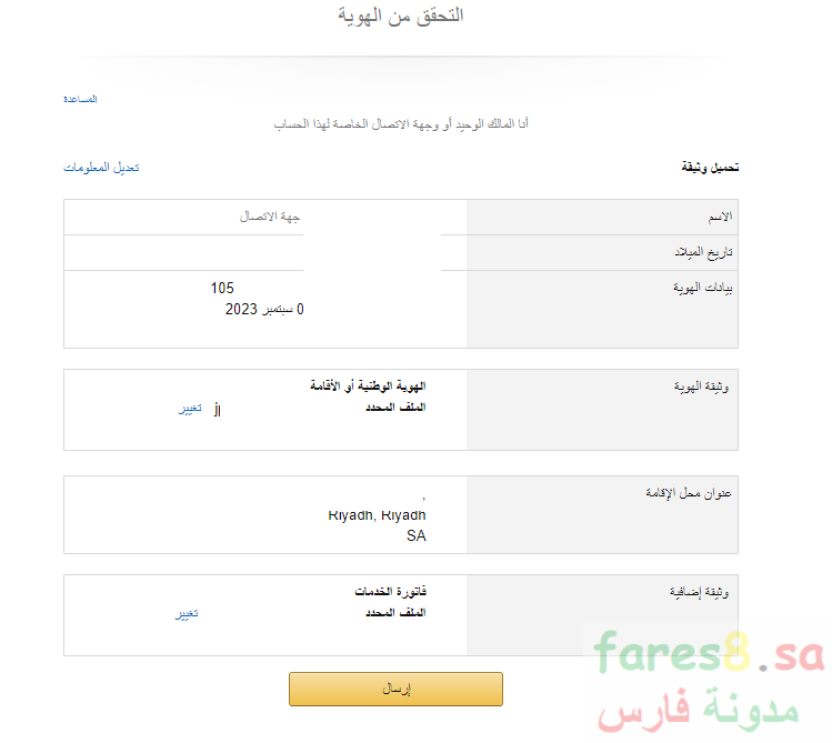 كيفية البيع في أمازون السعودية شرح التسجيل كبائع ونصائح ...