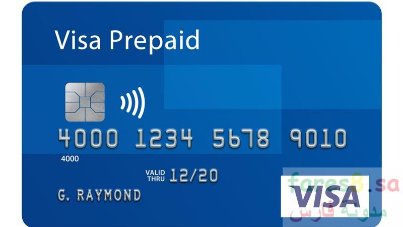 أفضل بطاقة مسبقة الدفع في السعودية ومراجعة ومقارنة بين أفضل فيزا مسبقة الدفع