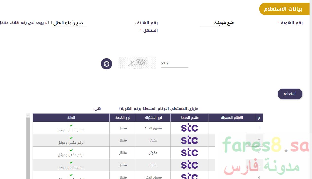 معرفة الأرقام المسجلة باسمك في كل شركات الاتصالات السعودية Stc و شركة زين و موبايلي