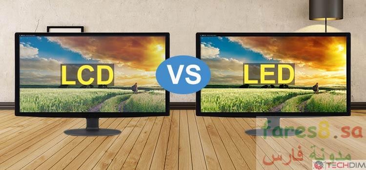 ما هو الفرق بين LCD و LED في أجهزة التلفاز كل ما تريد معرفته عن الفروقات