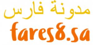 مدونة فارس