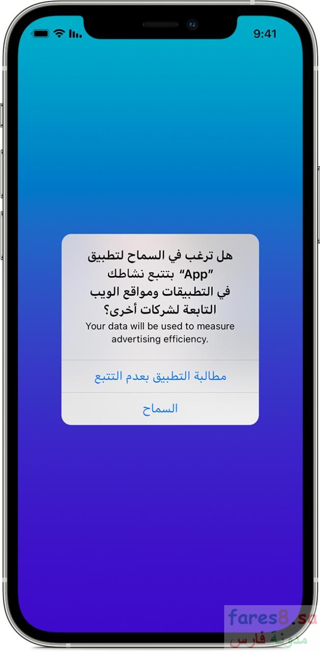 ios14-iphone12-pro-allow-app-to-track-activity-prompt.jpg (640×1304)